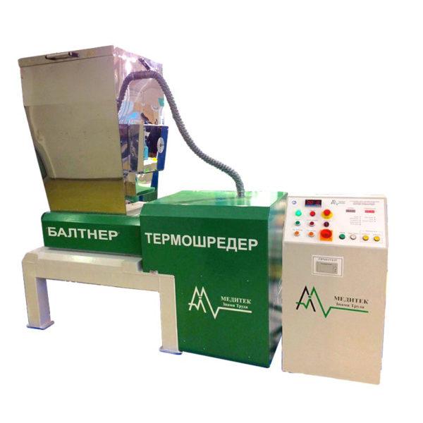 Утилизатор медицинских отходов Балтнер-Термошредер 300  Госреест СИ и МИ. Доставка по России