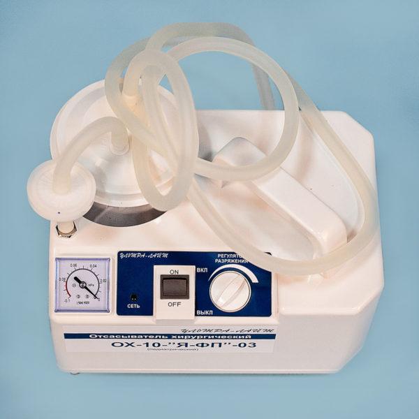 Отсасыватель хирургический ОХ-10-Я-ФП-02 (педиатрический)