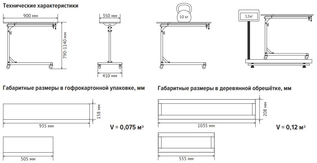 Столик надкроватный СН-03-«ДЗМО»