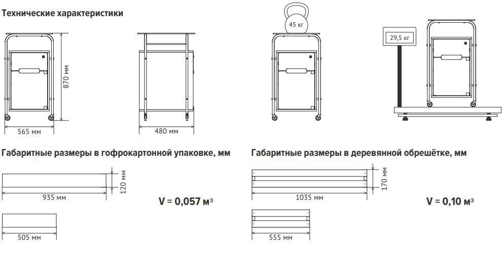 Тумбочка прикроватная ТП-1