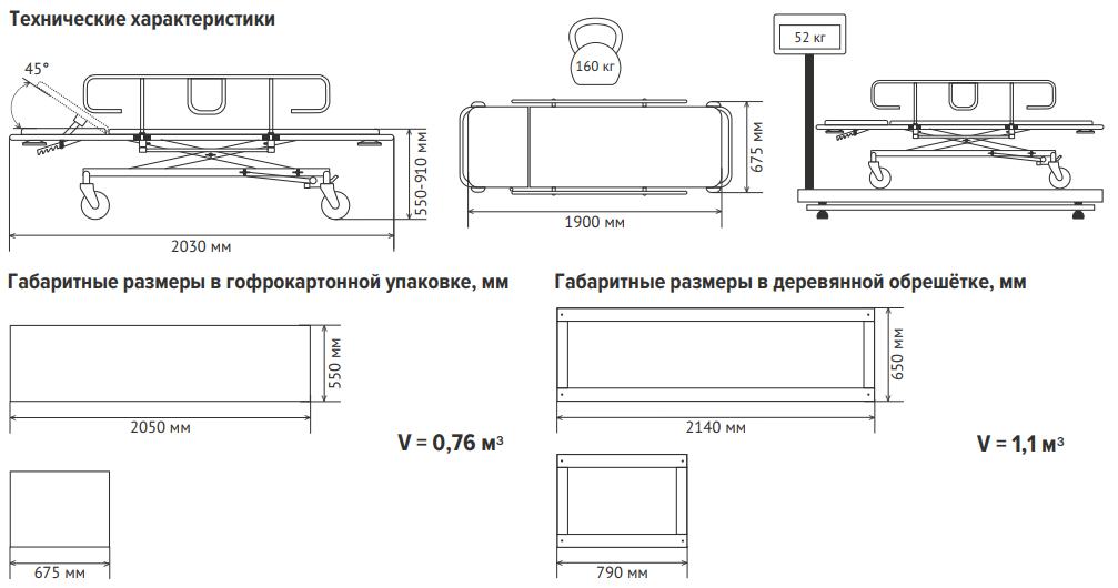 Тележка для перевозки больных внутрикорпусная ТПБВ-02 «Д» (Колеса диаметром 150 мм)