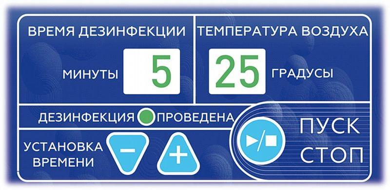Аппарат автоматический для аэрозольной дезинфекции АЭРО-ДЕЗ-КРОНТ