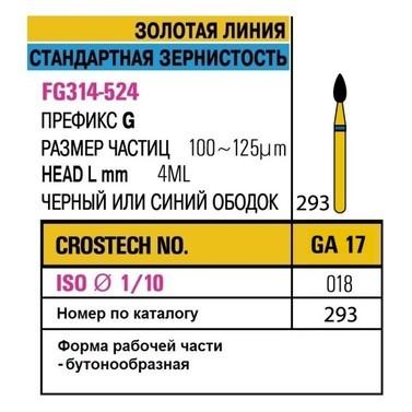 Бор алмазный, 293ВК GA17 368-257-018-4, 3шт