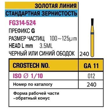 Бор алмазный, 240ВК GA11 807-225-012-3.5, 3шт
