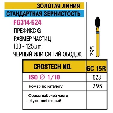 Бор алмазный, 295ВК GC15R 379-277-023-5, 3шт
